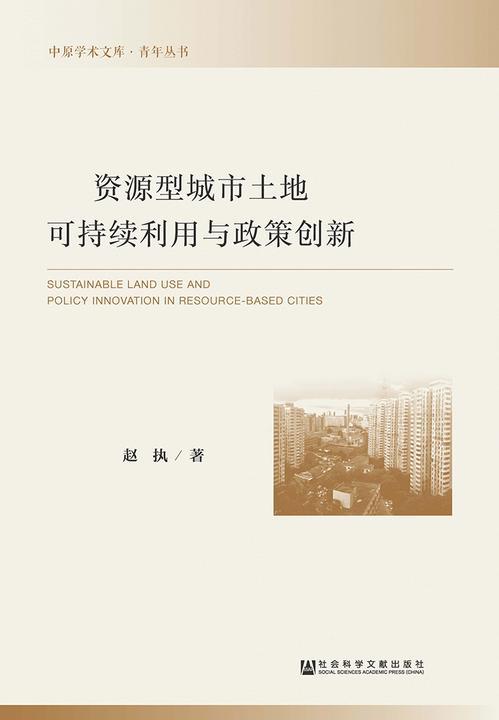 资源型城市土地可持续利用与政策创新