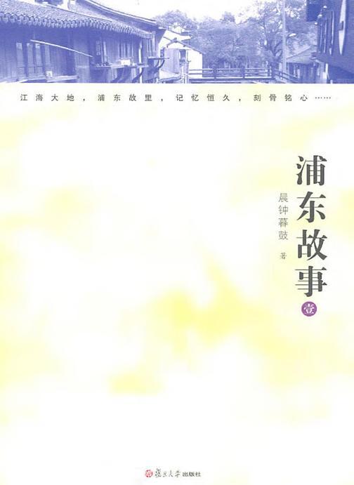 浦东故事(一)