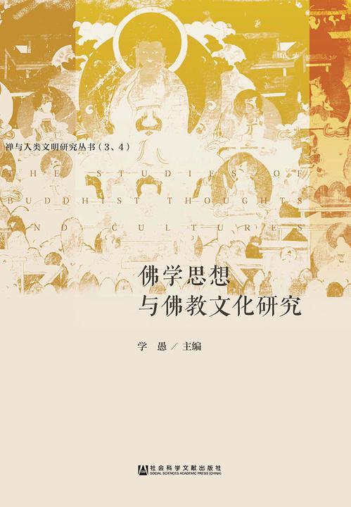 佛学思想与佛教文化研究(全2册)