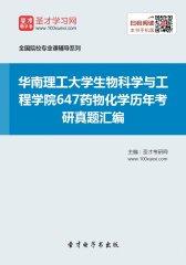 华南理工大学生物科学与工程学院647药物化学历年考研真题汇编