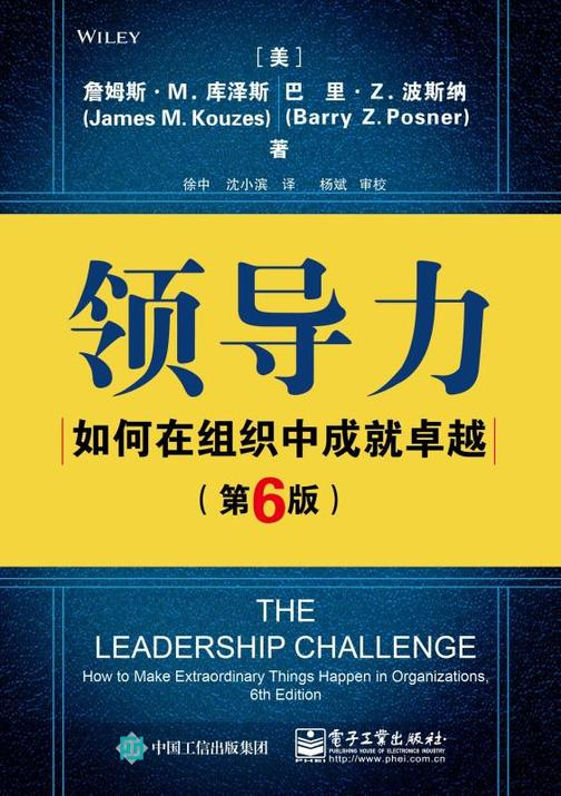 领导力:如何在组织中成就卓越(第6版)