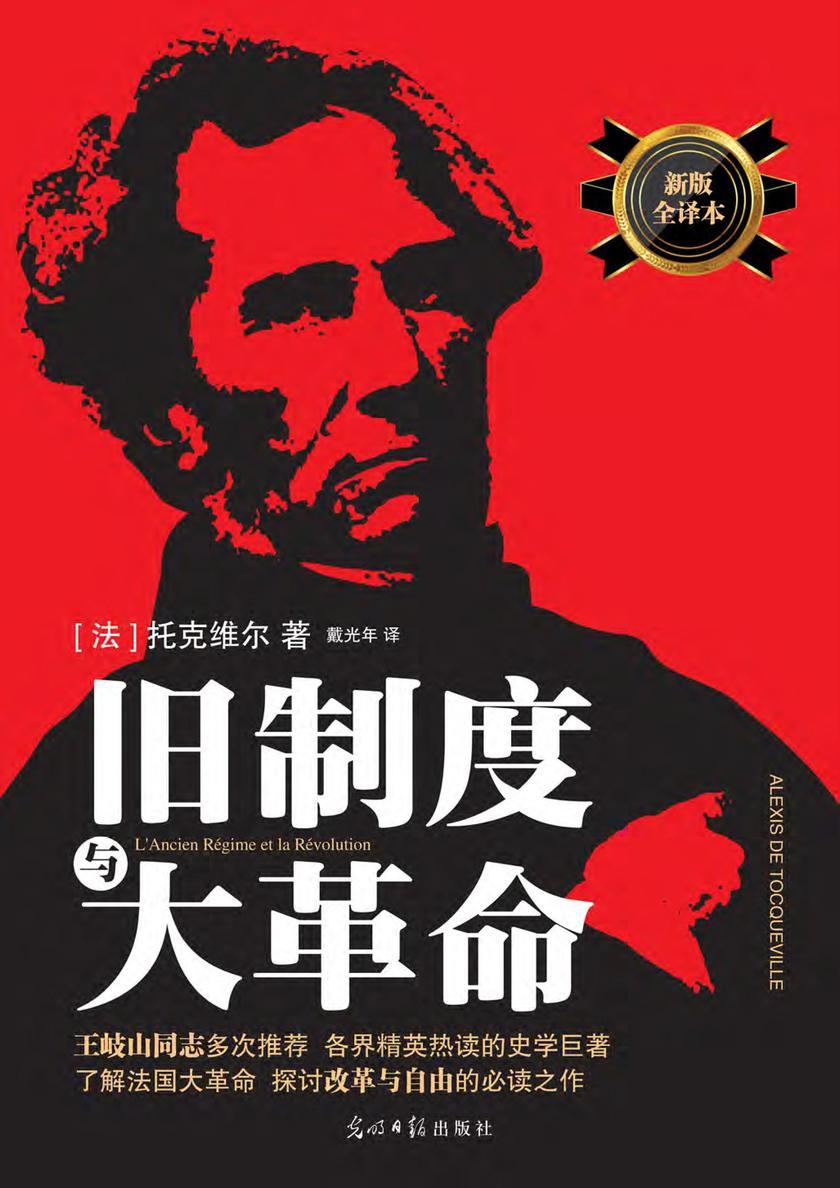 旧制度与大革命(全译本)
