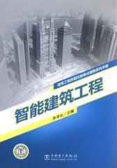 智能建筑工程