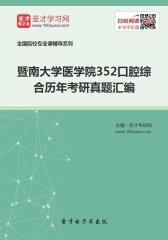 暨南大学医学院352口腔综合历年考研真题汇编