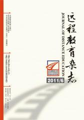 远程教育杂志 双月刊 2011年06期(电子杂志)(仅适用PC阅读)