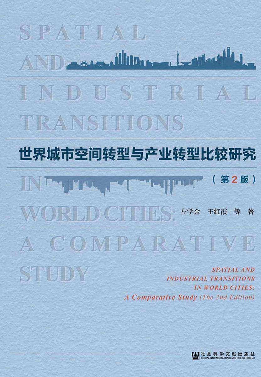 世界城市空间转型与产业转型比较研究(第2版)