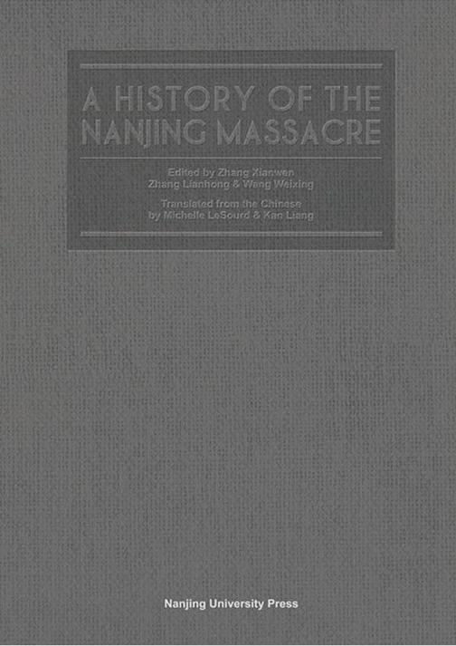 南京大屠杀史=A History of the Nanjing Massacre