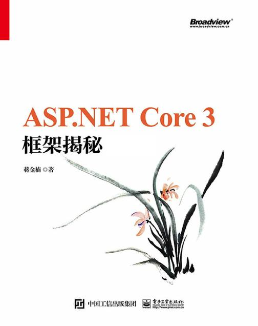 ASP.NET Core 3 框架揭秘(上下册)
