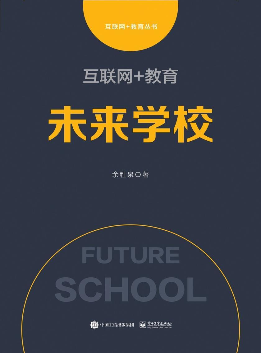 互联网+教育:未来学校
