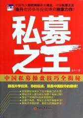 私募私募之王:中国私募操盘技巧全揭秘