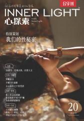 心探索·分享刊 vol.20我们的性秘密(电子杂志)