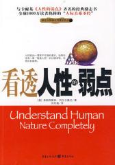 """看透人性的弱点(全球1000万读者热捧的""""人际关系圣经""""!)(试读本)"""