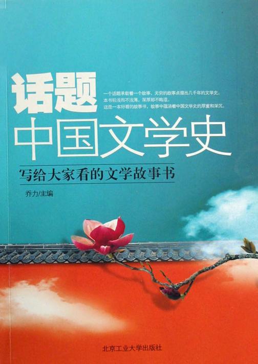 话题中国文学史