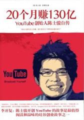 20个月赚130亿:YouTube创始人陈士骏自传