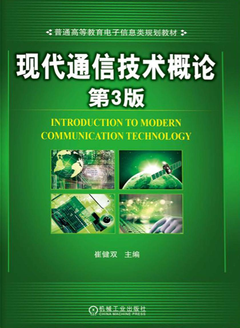 现代通信技术概论 第3版
