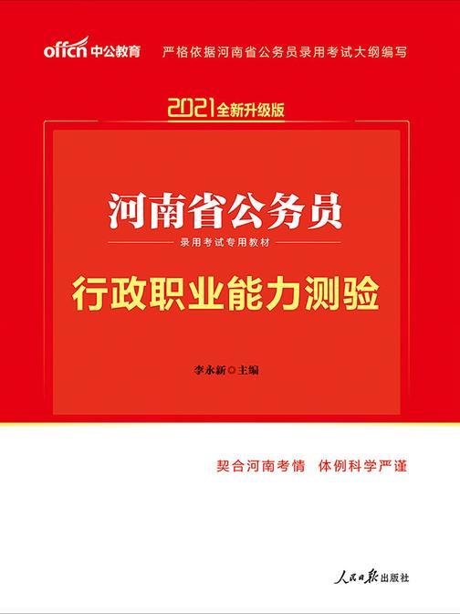中公2021河南省公务员录用考试专用教材行政职业能力测验(全新升级)