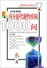 内分泌代谢性疾病1000问