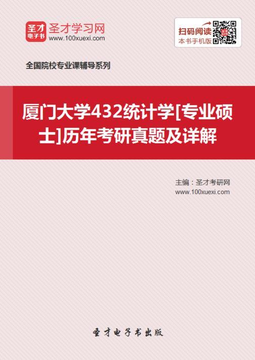 厦门大学432统计学[专业硕士]历年考研真题及详解