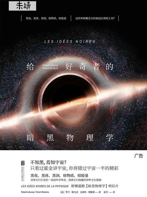 给好奇者的暗黑物理学