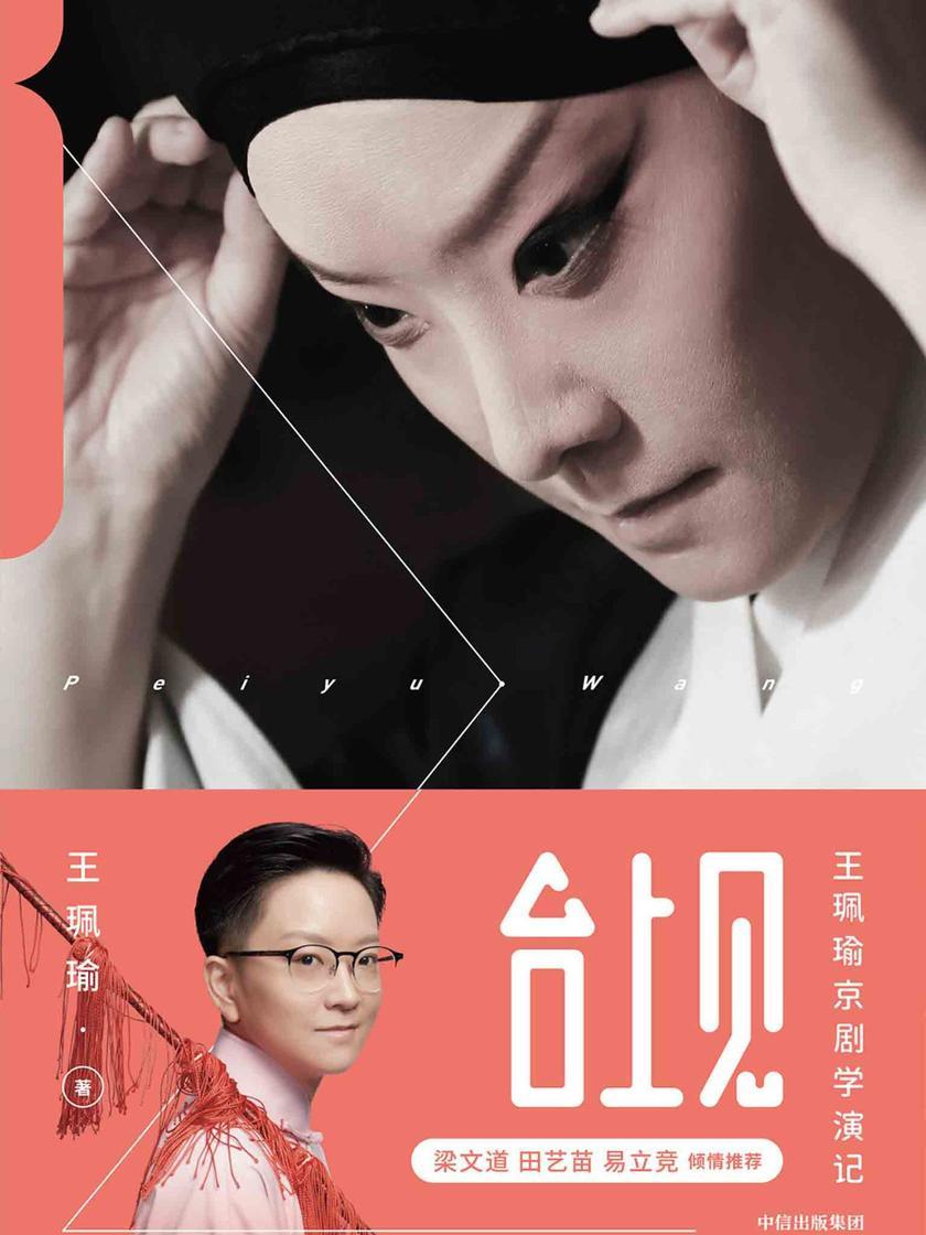 台上见:王珮瑜京剧学演记