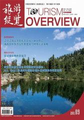 旅游纵览·行业版 月刊 2011年09期(电子杂志)(仅适用PC阅读)