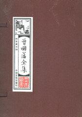线装藏书馆-曾国藩全集 (文白对照,简体竖排,16开.全四卷)(试读本)