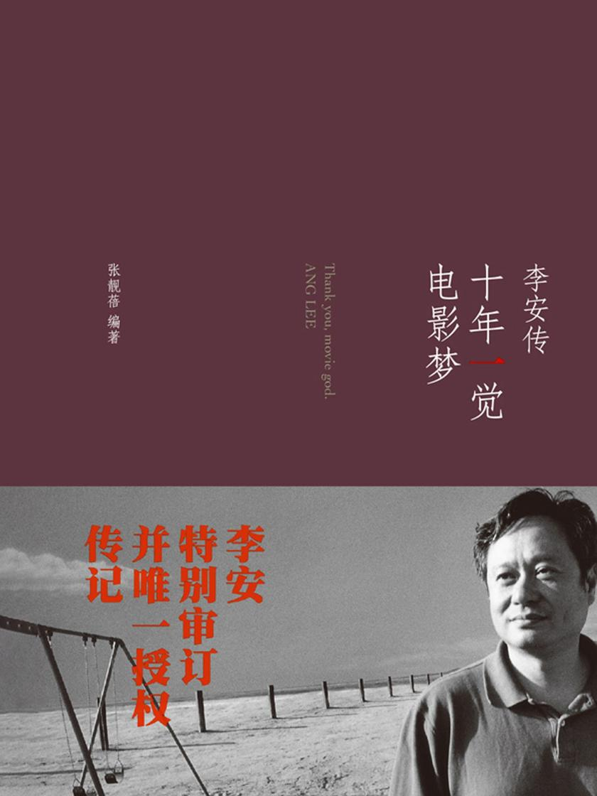 十年一觉电影梦:李安传