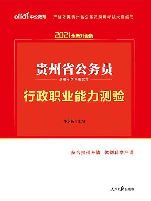 中公2021贵州省公务员录用考试专用教材行政职业能力测验(全新升级)