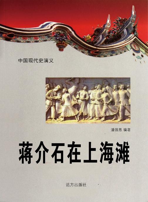 蒋介石在上海滩.第四卷