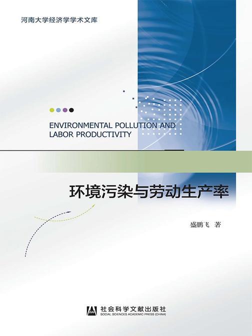 环境污染与劳动生产率
