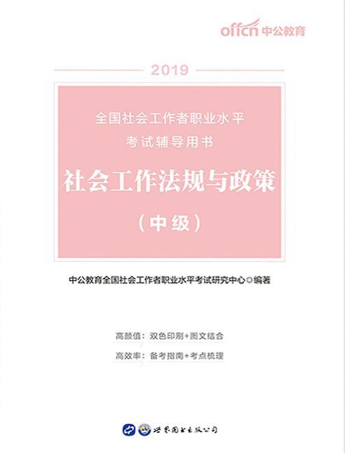 中公2019全国社会工作者职业水平考试辅导用书社会工作法规与政策(中级)