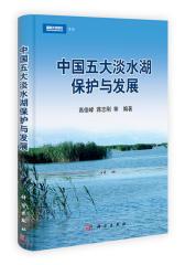 中国五大淡水湖保护与发展(试读本)