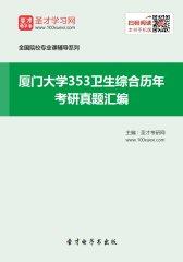 厦门大学353卫生综合历年考研真题汇编