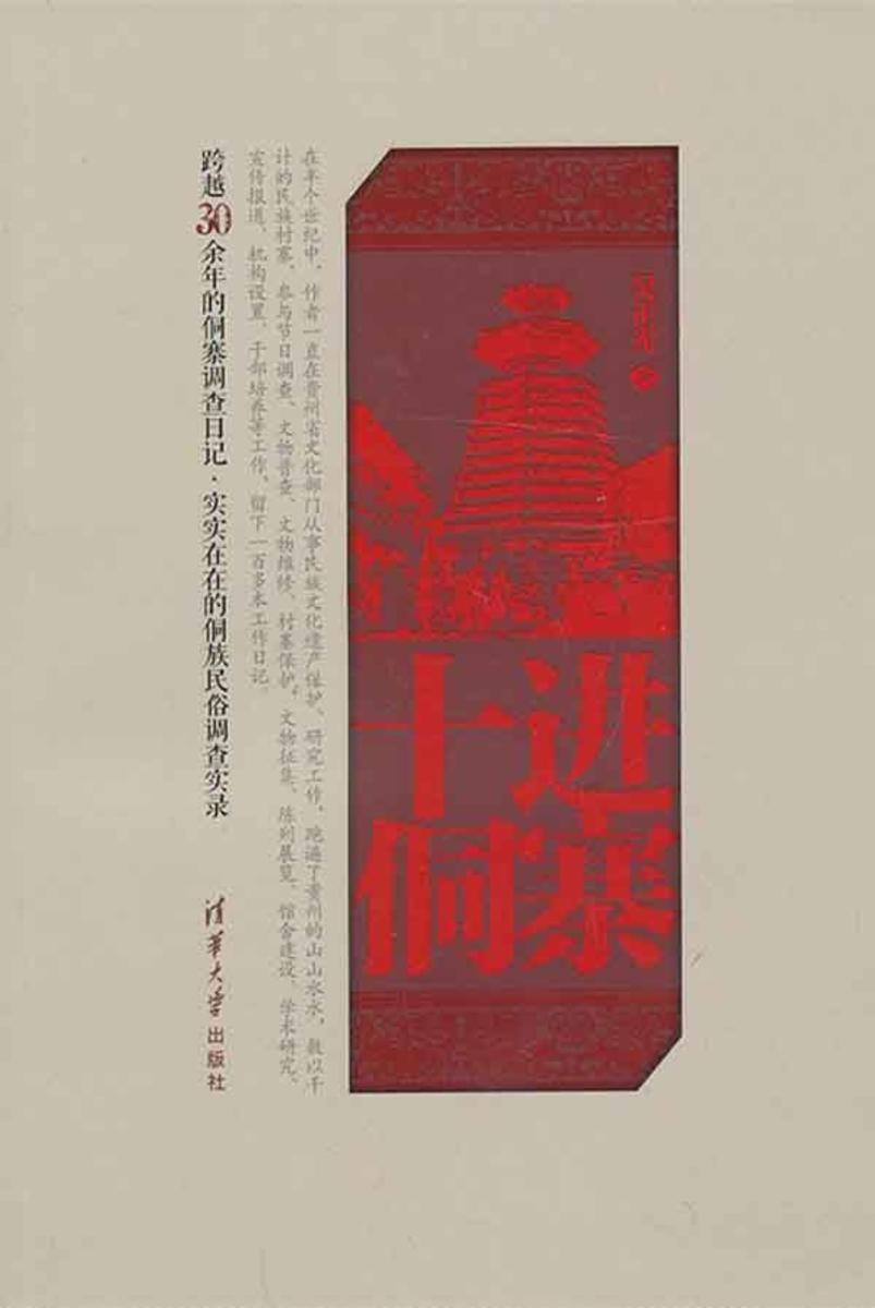 十进侗寨(仅适用PC阅读)