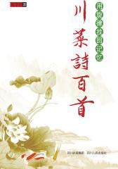 川菜诗白首:用旋律找回记忆