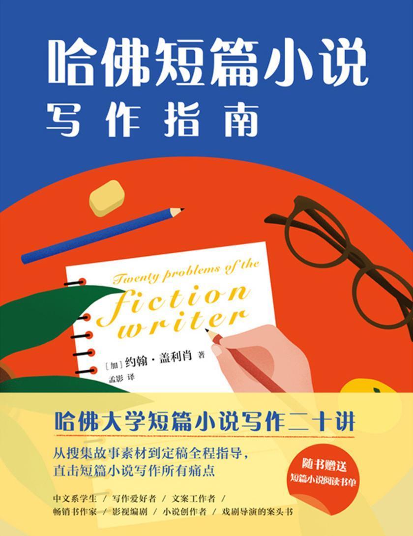 """哈佛短篇小说写作指南【曹文轩推荐,北京大学""""小说的艺术""""写作指导书。】"""