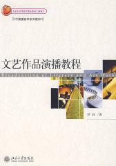文艺作品演播教程(北京市高等教育精品教材立项项目)