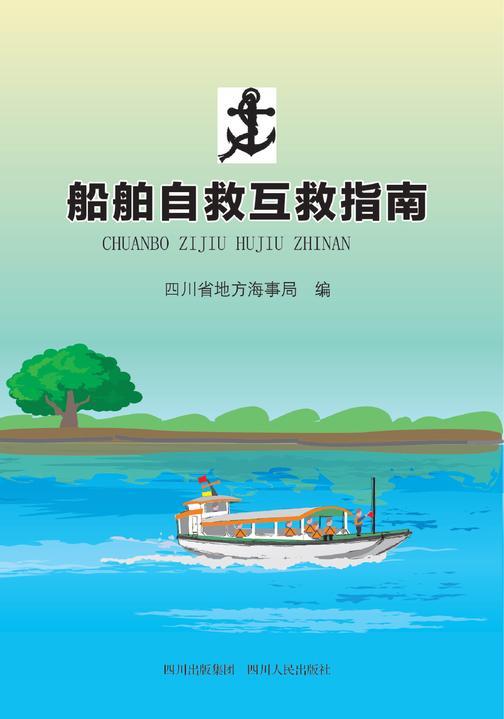 船舶自救互救指南