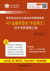 南京航空航天大学经济与管理学院431金融学综合[专业硕士]历年考研真题汇编