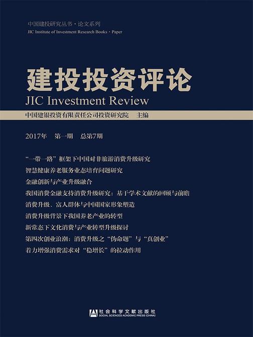 建投投资评论(2017年第1期总第7期)