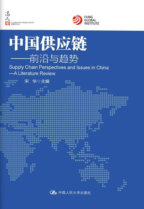 中国供应链——前沿与趋势