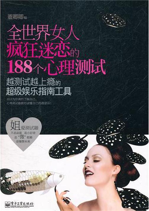 全世界女人疯狂迷恋的188个心理测试
