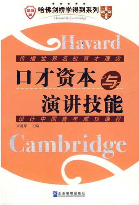 哈佛剑桥学得到系列:口才资本与演讲技能