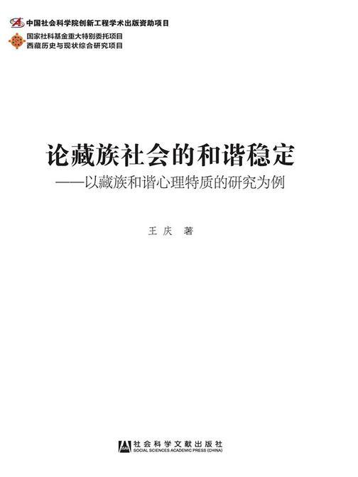 论藏族社会的和谐稳定:以藏族和谐心理特质的研究为例