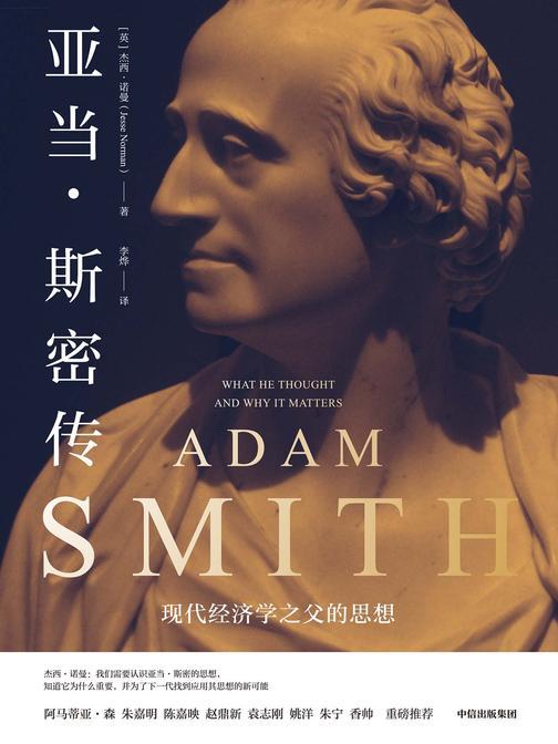 亚当·斯密传:现代经济学之父的思想