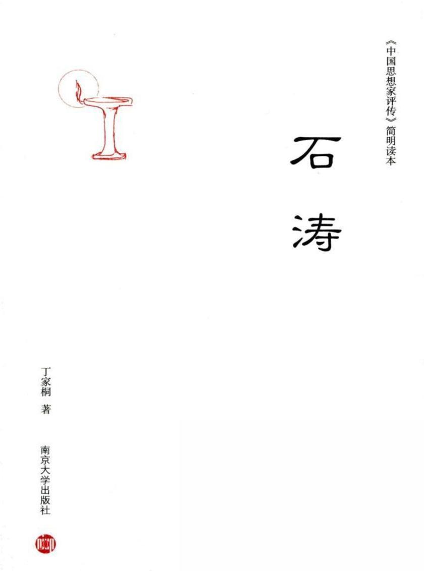 《中国思想家评传》简明读本 石涛