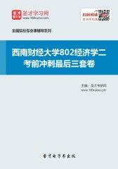 2018年西南财经大学802经济学二考前冲刺最后三套卷