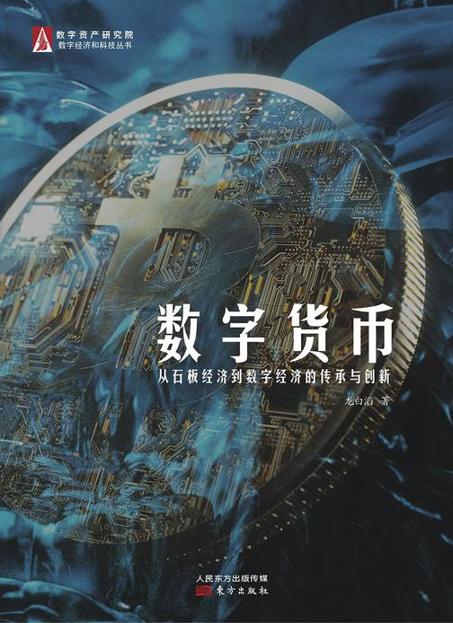 数字货币:从石板经济到数字经济的传承与创新