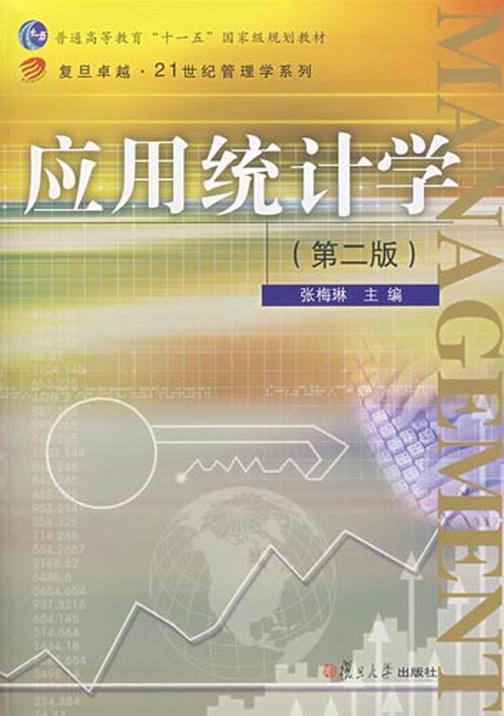 应用统计学(第二版)(仅适用PC阅读)