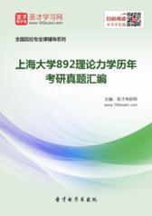 上海大学892理论力学历年考研真题汇编